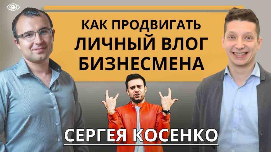 Секреты продвижения youtube канала Сергея Косенко от Павла Доктора