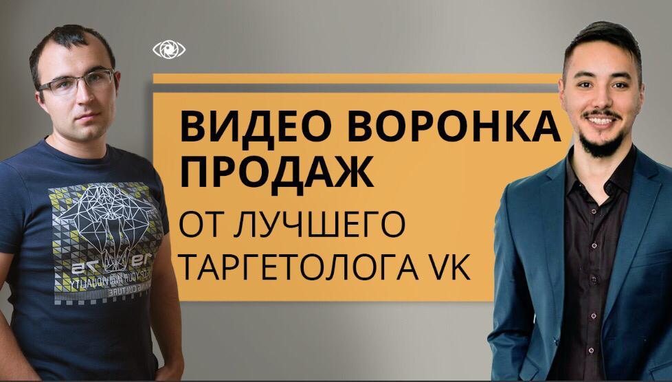 Воронка продаж в социальных сетях. Реклама в Вконтакте через видео 2019